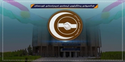 Kurdistan Islamic Union bloc warns about the continuing deduction of salaries